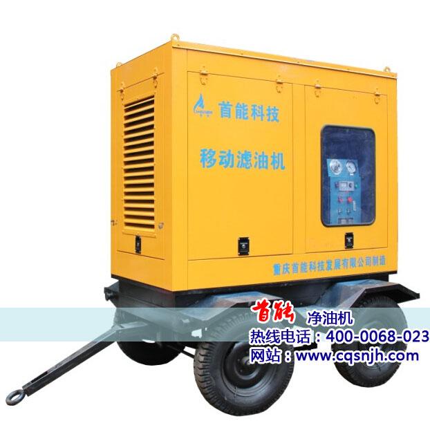 TCZYF系列拖车移动封闭式高效真空滤油机.jpg